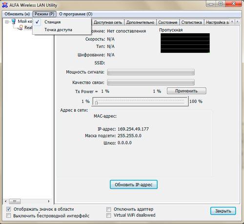 Адаптер Беспроводной Сети для Windows 7 скачать